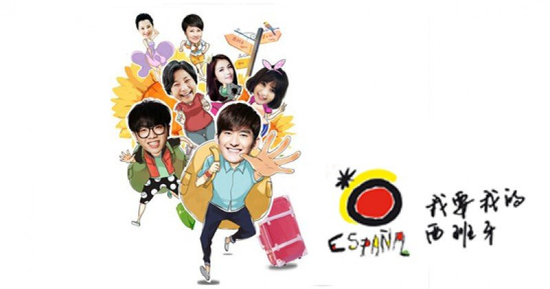Imagen promocional del programa que se emite en China.