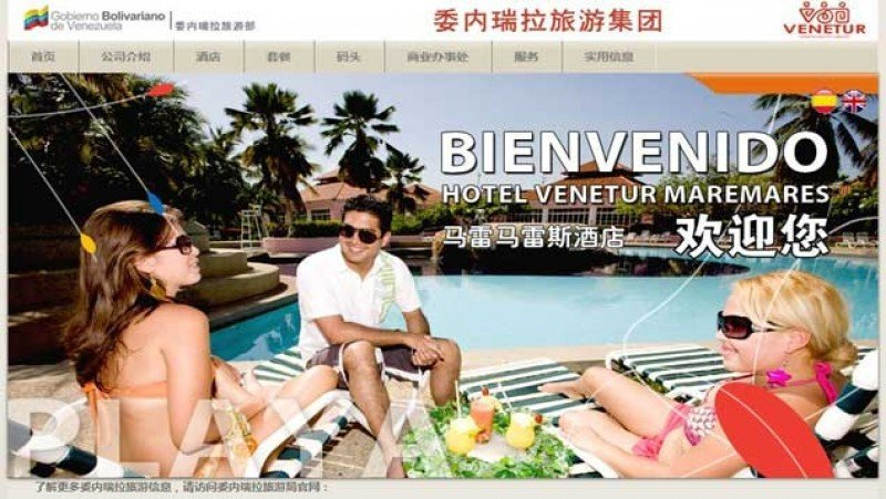 Página oficial de Venetur en mandarín.
