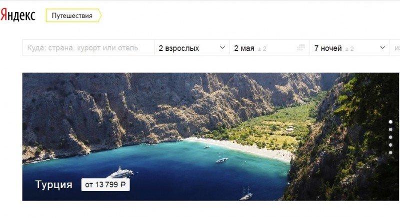 El buscador ruso Yandex aterriza en el sector de viajes