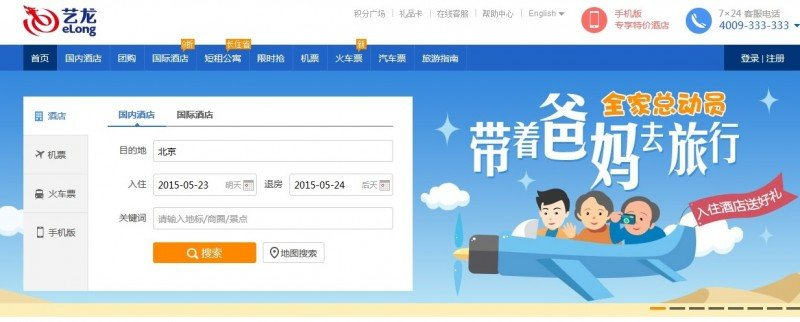 Expedia vende el 62,4% de su OTA china eLong por 600 M €