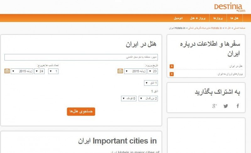 Página de Destinia en persa.
