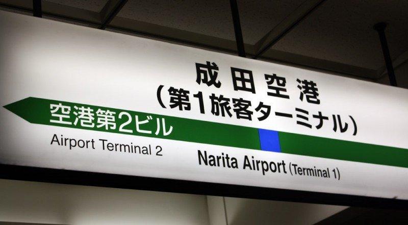 Aeropuerto de Narita, a donde volará Iberia a partir del 16 de octubre.