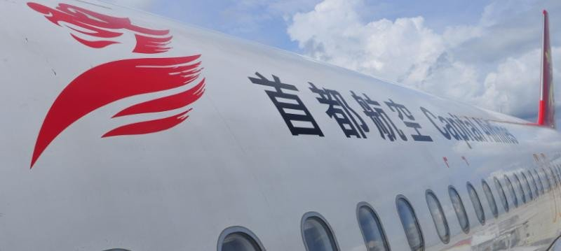 Beijing Capital Airlines unirá Madrid con Quingdao a partir de octubre