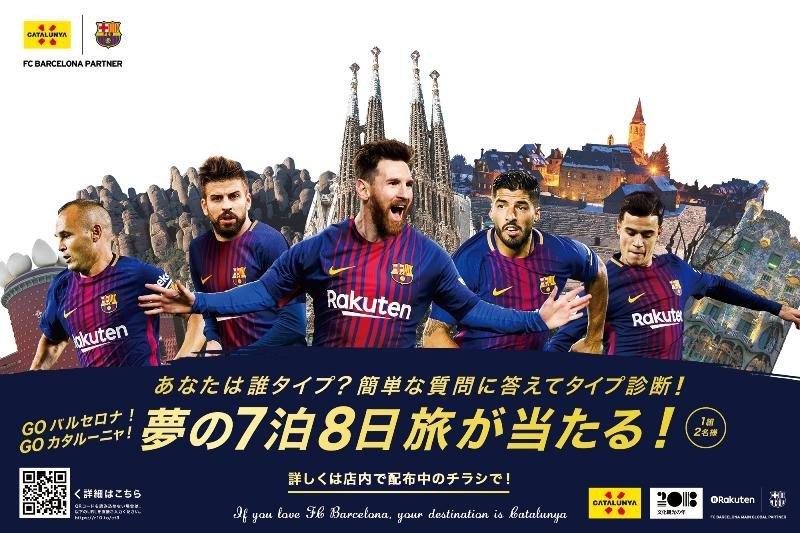 Promoción de la Agencia Catalana de Turismo en Japón.