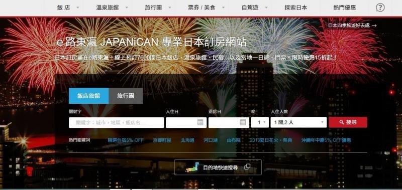 La compañía ha llegado a un acuerdo con la agencia japonesa JAPANiCAN para realojar a los viajeros.