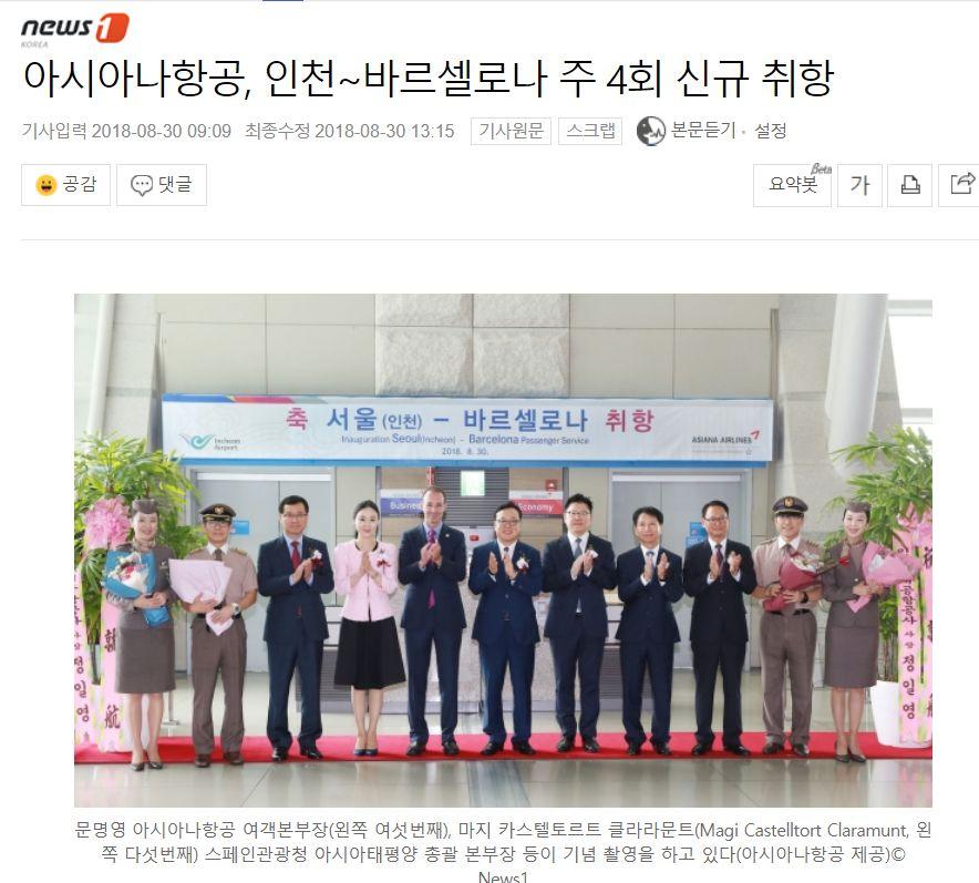 Imagen noticia sobre mercado corea